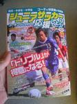 ジュニアサッカーを応援しよう!vol.15